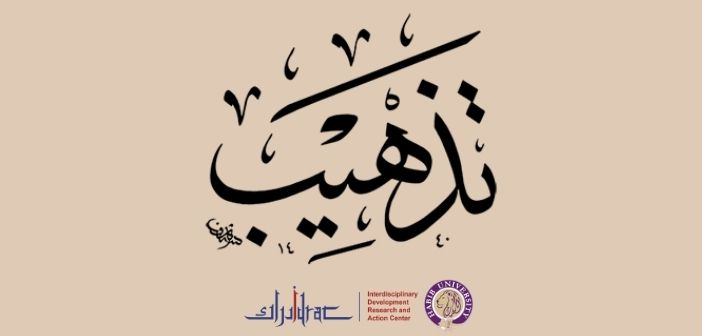 Tezhib: Habib University's First Undergraduate Research Journal